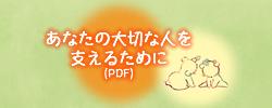 PDF「あなたの大切な人を支えるために」