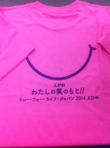 リレーTシャツ